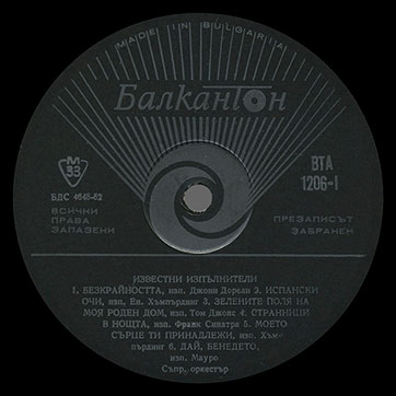 Various Artists (featuring The Beatles, Tom Jones) – POPULAR SINGERS (Balkanton ВТА 1206) – label (var. black-1), side 1
