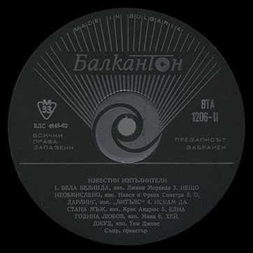 Various Artists (featuring The Beatles, Tom Jones) – POPULAR SINGERS (Balkanton ВТА 1206) – label (var. black-1), side 2