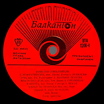 Various Artists (featuring The Beatles, Tom Jones) – POPULAR SINGERS (Balkanton ВТА 1206) – label (var. red-1), side 1