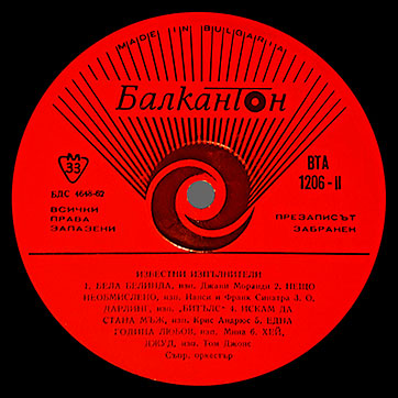 Various Artists (featuring The Beatles, Tom Jones) – POPULAR SINGERS (Balkanton ВТА 1206) – label (var. red-1), side 2