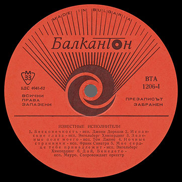 Various Artists (featuring The Beatles, Tom Jones) – POPULAR SINGERS (Balkanton ВТА 1206) – label (var. orange-1), side 1