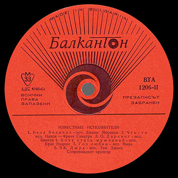 Various Artists (featuring The Beatles, Tom Jones) – POPULAR SINGERS (Balkanton ВТА 1206) – label (var. orange-1), side 2