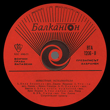Various Artists (featuring The Beatles, Tom Jones) – POPULAR SINGERS (Balkanton ВТА 1206) – label (var. orange-2), side 2