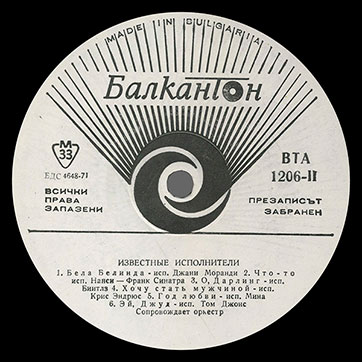 Various Artists (featuring The Beatles, Tom Jones) – POPULAR SINGERS (Balkanton ВТА 1206) – label (var. white-1), side 2