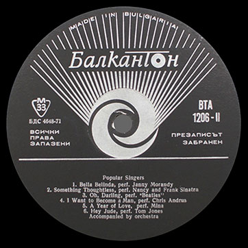 Various Artists (featuring The Beatles, Tom Jones) – POPULAR SINGERS (Balkanton ВТА 1206) – label (var. black-3), side 2