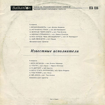 Various Artists (featuring The Beatles, Tom Jones) – POPULAR SINGERS (Balkanton ВТА 1206) - sleeve (var. 8), back side