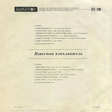 Various Artists (featuring The Beatles, Tom Jones) – POPULAR SINGERS (Balkanton ВТА 1206) - sleeve (var. 1), back side