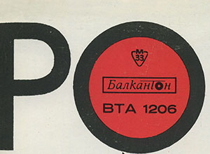 Various Artists (featuring The Beatles, Tom Jones) – POPULAR SINGERS (Balkanton ВТА 1206) - sleeve (var. 6), front side – fragment (left upper corner) with Balkanton logo stated in Cyrillic (var. 2)