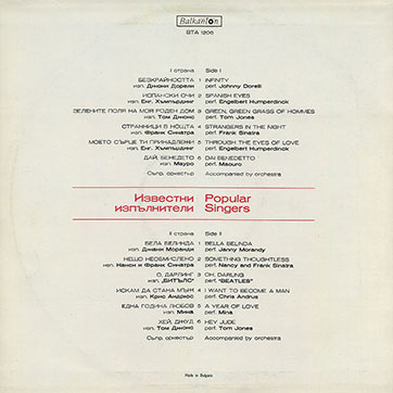 Various Artists (featuring The Beatles, Tom Jones) – POPULAR SINGERS (Balkanton ВТА 1206) - sleeve (var. 6), back side