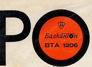 Various Artists (featuring The Beatles, Tom Jones) – POPULAR SINGERS (Balkanton ВТА 1206) - sleeve (var. 7), front side – fragment (left upper corner) with Balkanton logo stated in Cyrillic (var. 3)