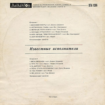 Various Artists (featuring The Beatles, Tom Jones) – POPULAR SINGERS (Balkanton ВТА 1206) - sleeve (var. 7), back side